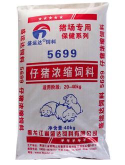 5699(仔猪浓缩饲料)