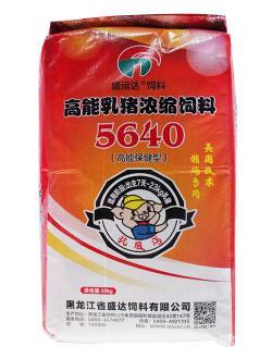 5640(高能保健型)