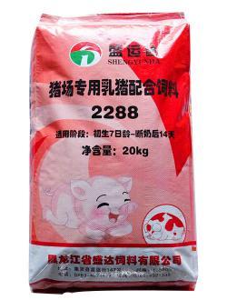 2288(乳猪配合饲料)